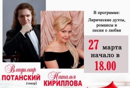 "Концерт Лауреатов ""Романсиады"""