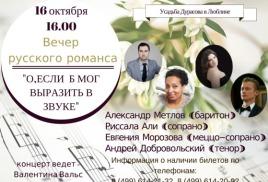 Вечер русского романса 16 октября 2016