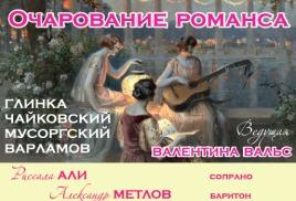 """12 февраля 2017 Концерт """"Очарование романса"""""""